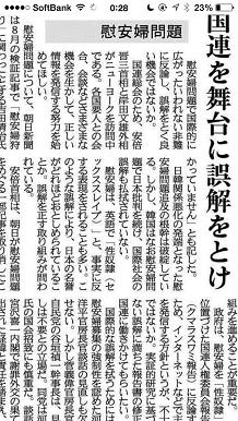9242014産経新聞S3