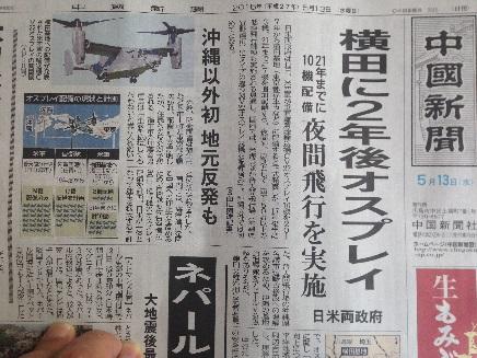 5132015中国新聞S2