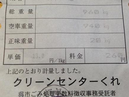 5112015呉環境センタS1