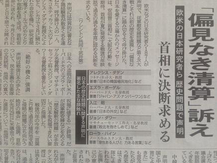 5112015中国新聞S1