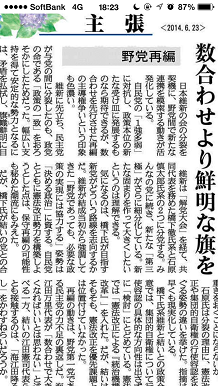 6232014産経新聞S2