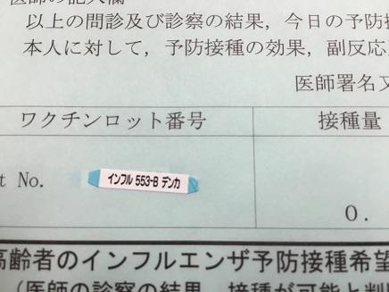 1222016インフルエンザ予防接種S