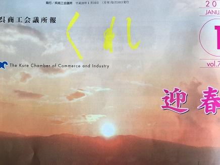 1192016呉商工会議所報S