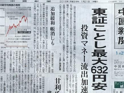 1212016中国新聞S