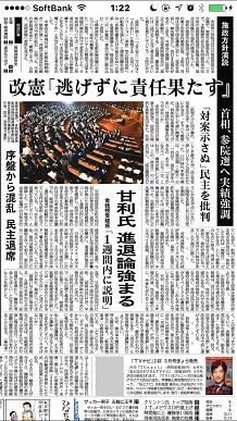 1232016産経首相施政方針演説S1