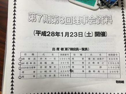 1232016マンション管理組合理事会S1
