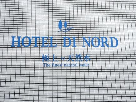 2032016北ホテルS2