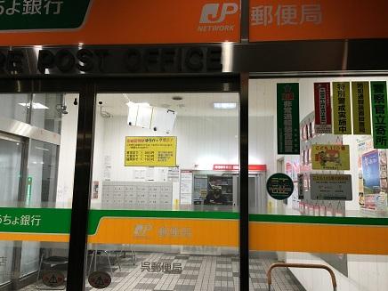 2072016郵便局S1