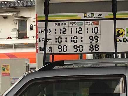 2142016ガソリン価格S2