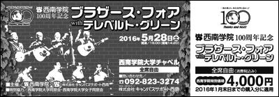 ブラザース・フォアwithテレベルト・グリーン 公演会員先行販売チケット