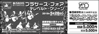 ブラザース・フォアwithテレベルト・グリーン 公演チケット通常版