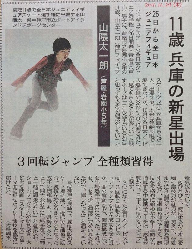 2011.11.24神戸新聞山隈太一朗くん、兵庫の新星(ブログ)