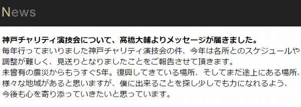 2016.2.25 高橋大輔HP(ブログ)