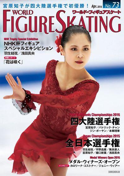表紙:宮原知子・SPファイヤーダンス赤衣装(Amazon)(ブログ)