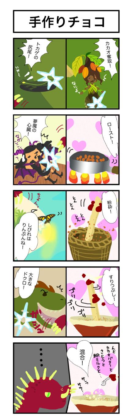手作りチョコ