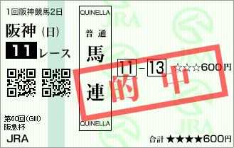 阪急杯_的中2