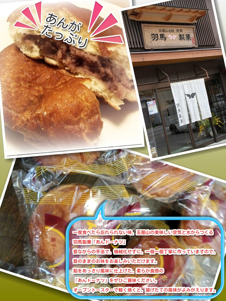 羽馬製菓あんドーナッツ ニューヤマザキデイリーストア飛騨白川郷店にて販売