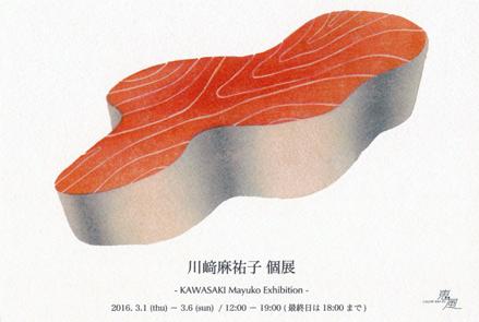 KawasakiMayuko_dm.jpg