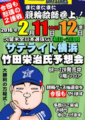 2016年2月S横浜ポスタ