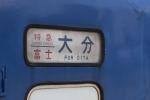 寝台特急富士4