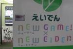 叡山電車4