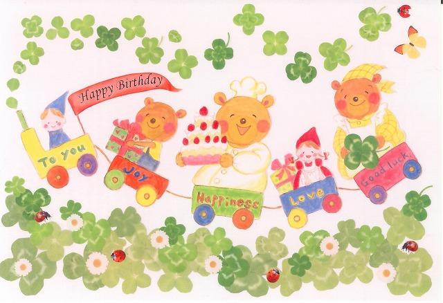 スキャナーした誕生日カード2014