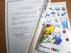東京ガスから火ぐまのパッチョグッズ ブログ当選報告