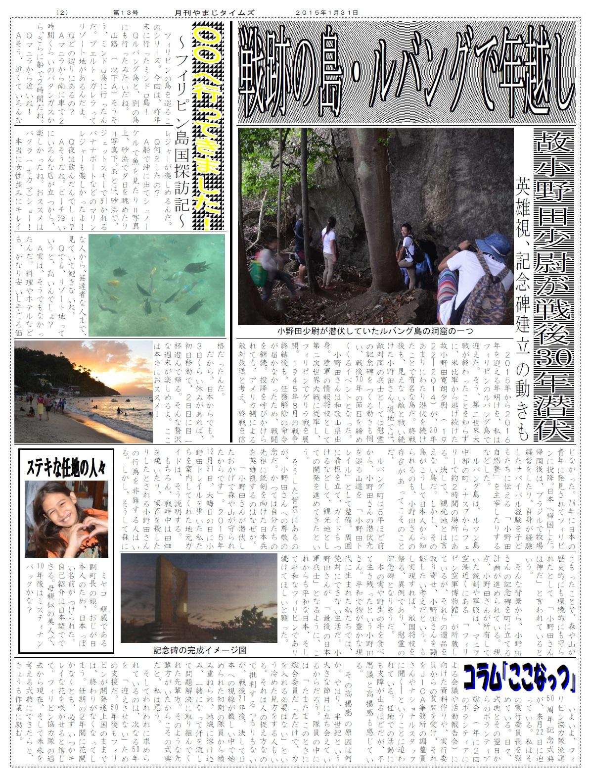 月刊やまじタイムズ第13号2面