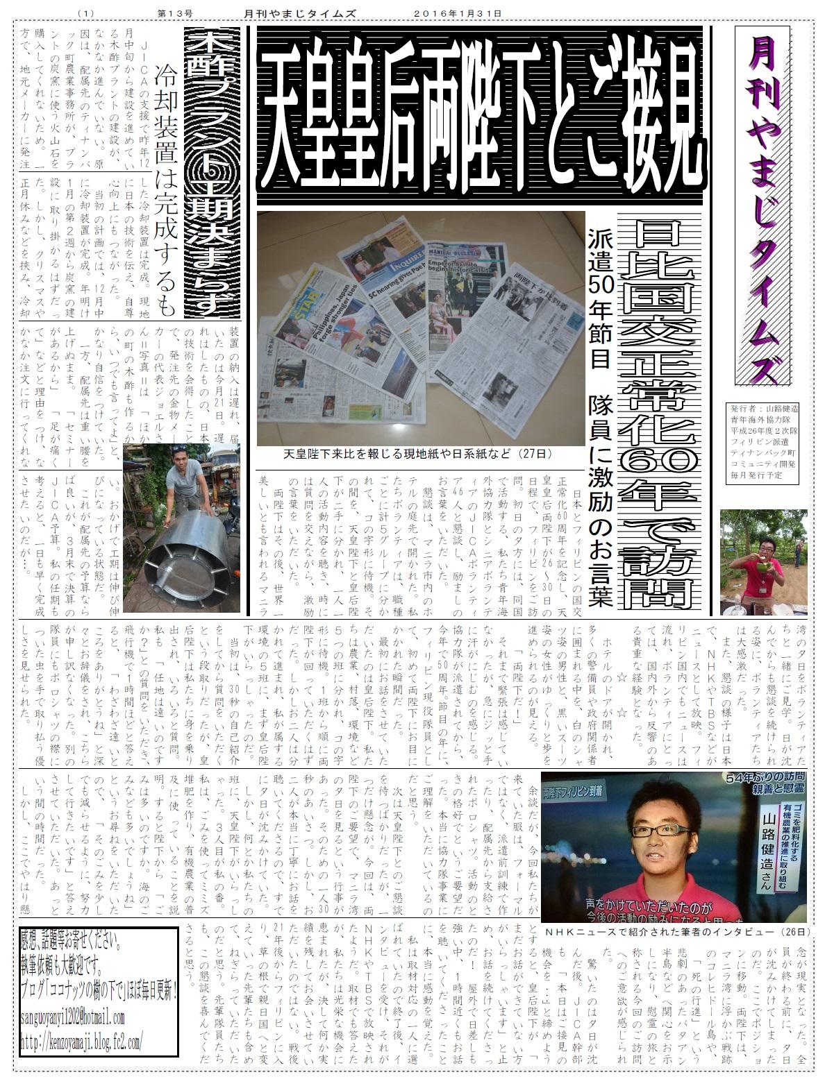 月刊やまじタイムズ第13号1面