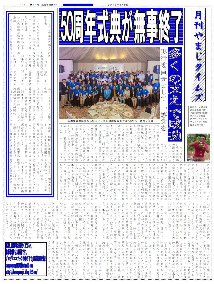 月刊やまじタイムズ第14号1面