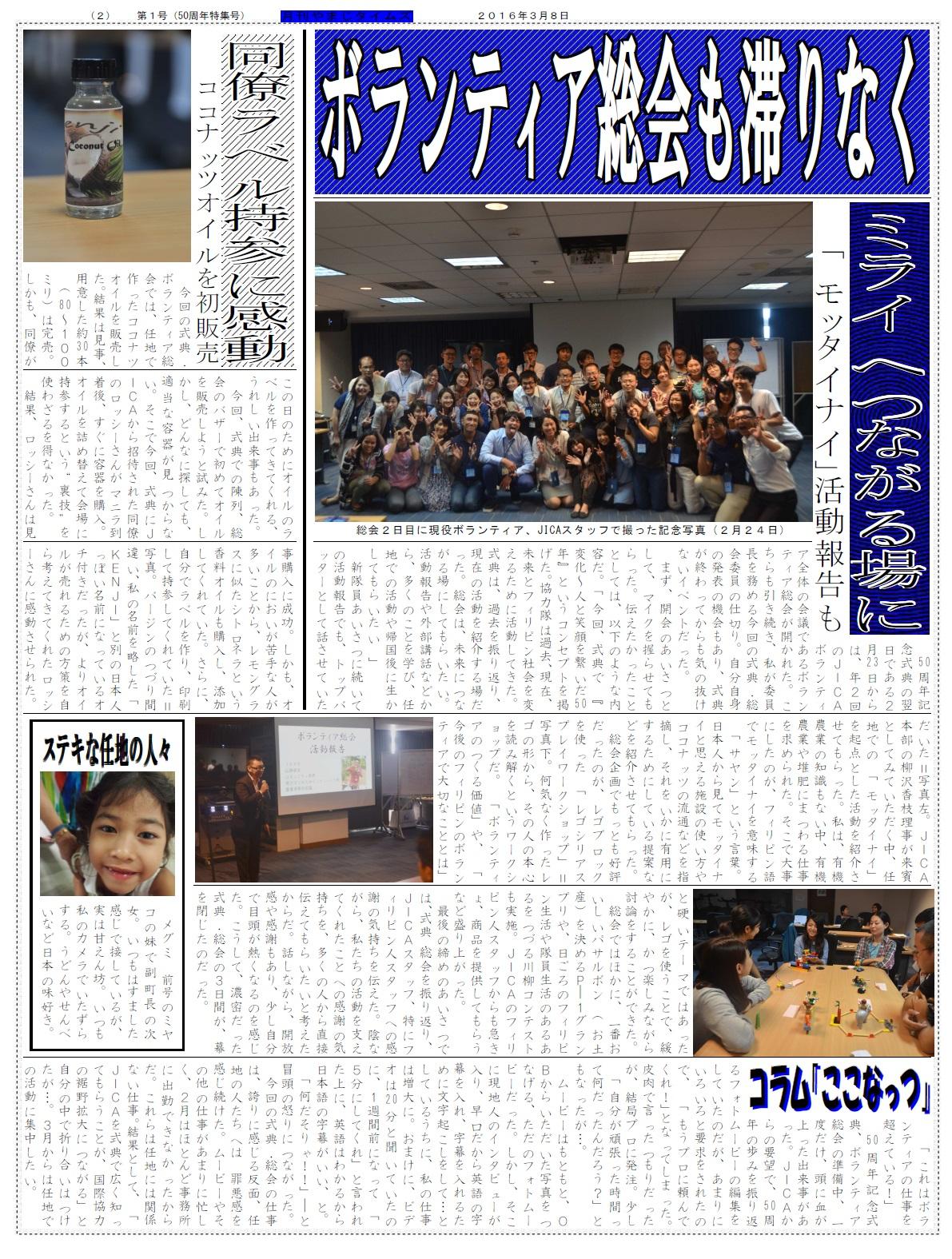 月刊やまじタイムズ第14号2面