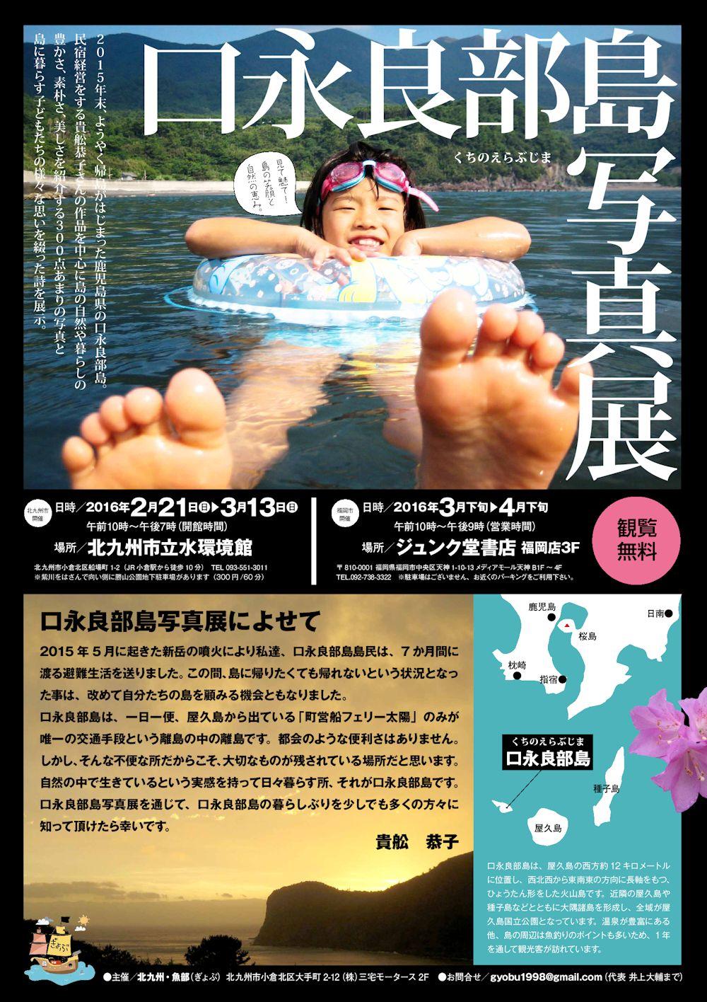 口永良部島写真展ポスター