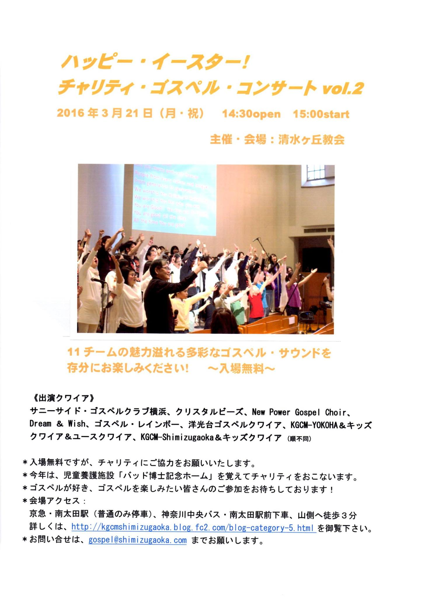 Shimizugaoka Easter Gospel Concert 2016
