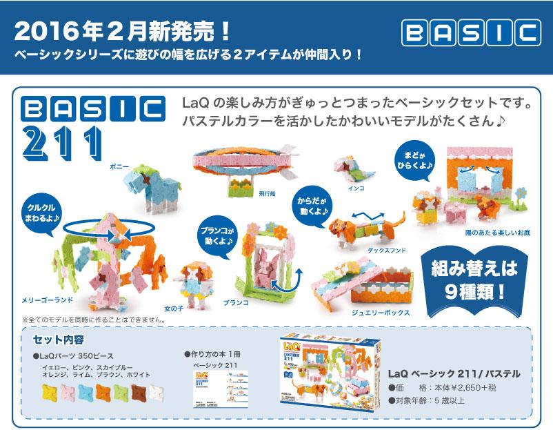 basic211_801_a.jpg