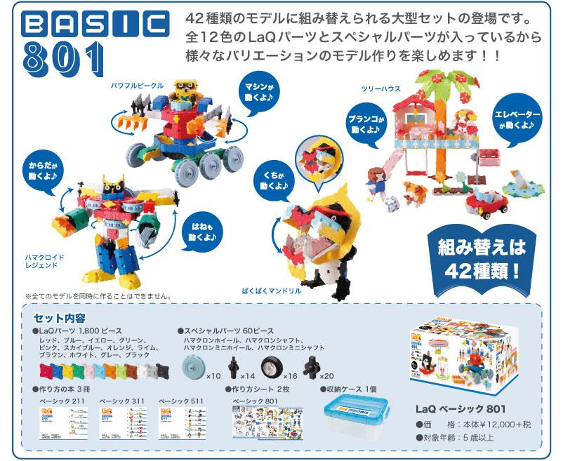 basic211_801_b.jpg