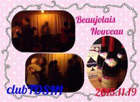 2015_11_19_ボジョレーヌーボー祭り