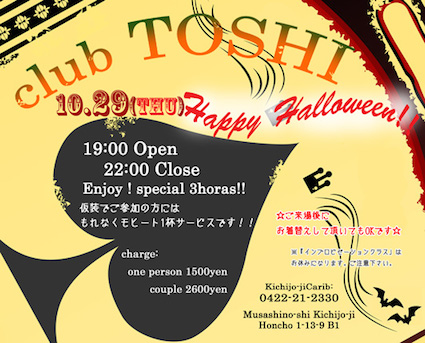2015_10_29_clubTOSHI_Special_Night_info