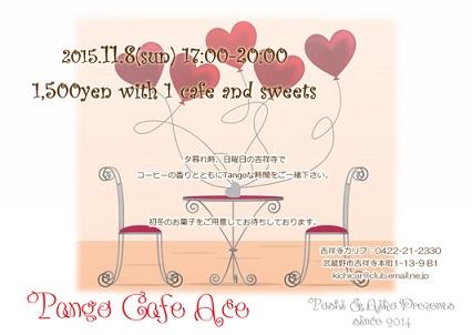2015_11_8_Tango_cafe_Ace_info