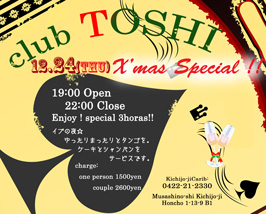 2015_12_24_clubTOSHI_Special_Night_info_s