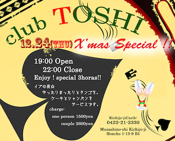 2015_12_24_clubTOSHI_Special_info.jpg