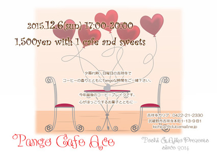 2015_12_6_Tango_cafe_Ace_info