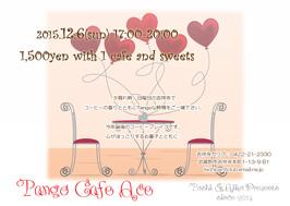 2015_12_6_Tango_cafe_Ace_info_s