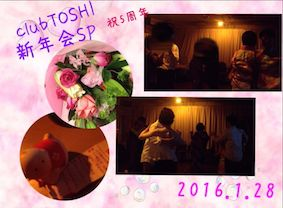 2016_1_28_culbTOSHI新年会SP