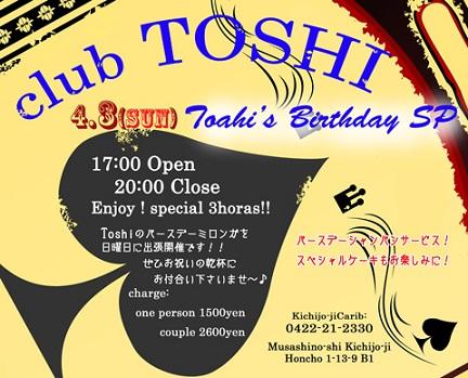 2016_4_3_Toshi's BD Milonga_info