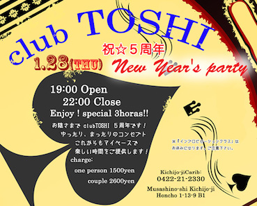 2016_1_28_clubTOSHI_Special_Night_info