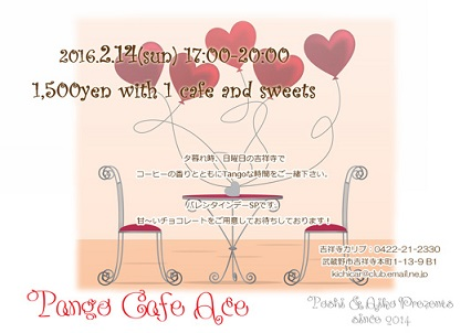 2016_2_14_Tango_cafe_Ace_info