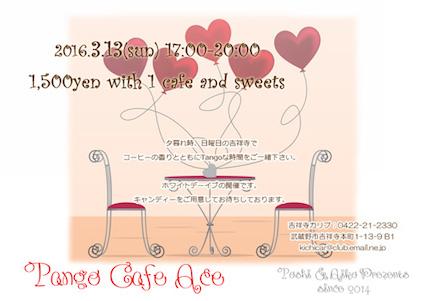 2016_3_13_Tango_cafe_Ace_info