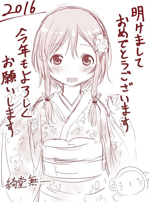 新春美世ちゃん