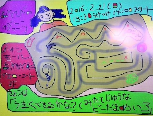 あそびの学校イオンモール綾川20160221