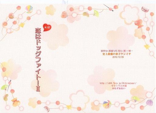恋はドッグファイト!Ⅱ(表紙)s